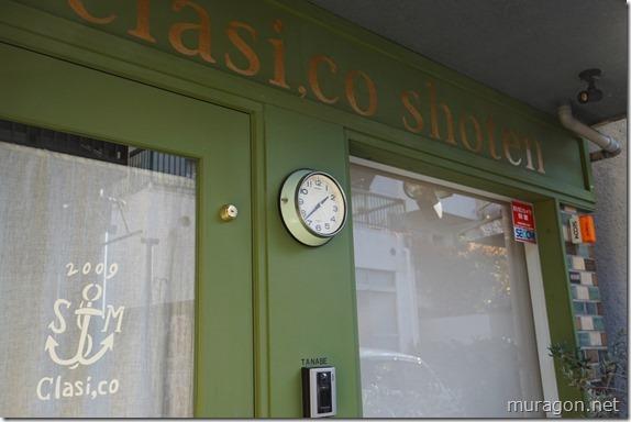 クラシコ書店 古本
