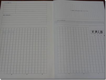 天声人語書き写しノート 学習用
