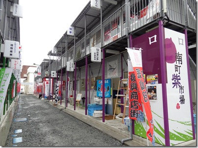 気仙沼復興商店街「南町紫市場」