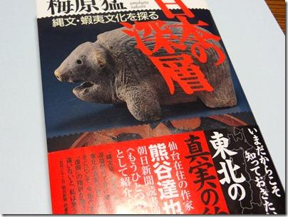 日本の深層 縄文・蝦夷文化を探る