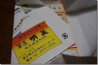 gon09DSC08096