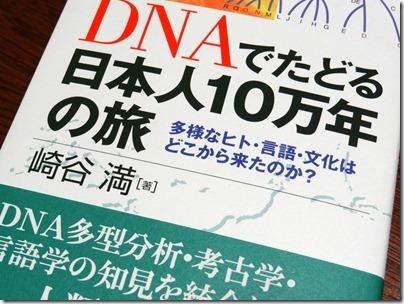 DNAでたどる日本人10万年の旅 多様なヒト・言語・文化はどこからきたのか