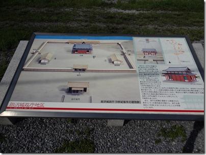 胆沢城政庁地区案内看板