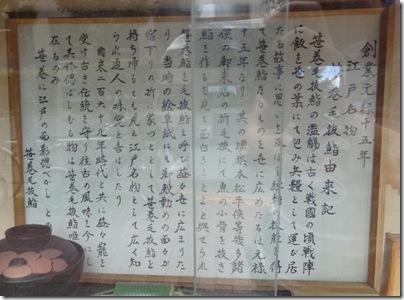 笹巻毛抜鮨由来記