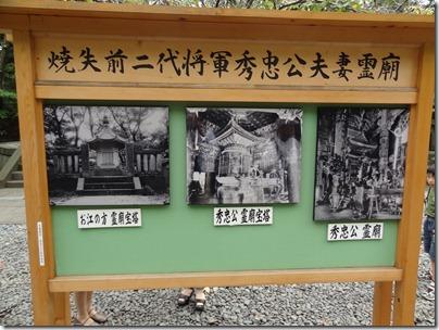 焼失前二代将軍秀忠公夫妻霊廟