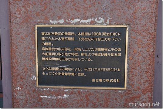 三居沢発電所