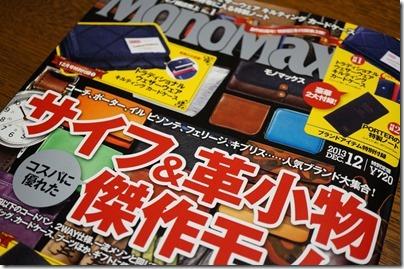 Mono Max(モノ・マックス)2013年12月号