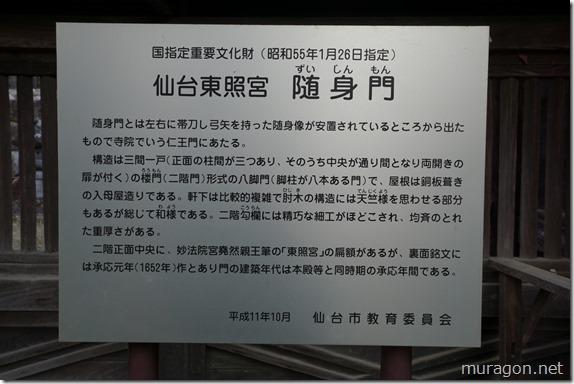 仙台東照宮 随身門