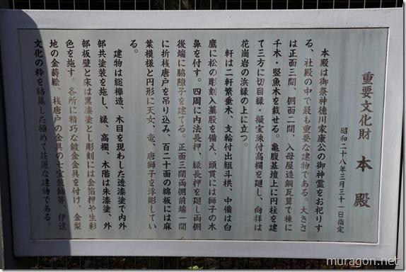仙台東照宮 本殿