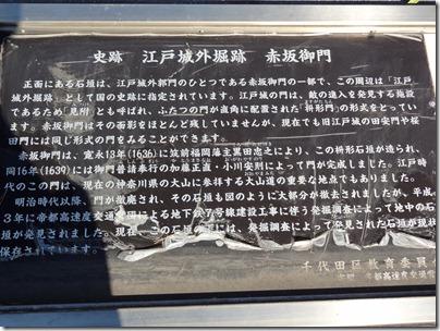 赤坂見附(赤坂御門)