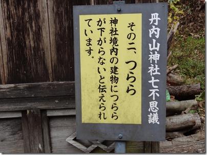 その二、神社境内の建物につららが下がらない。
