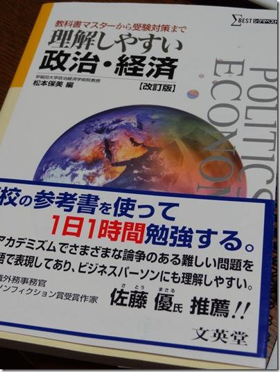 理解しやすい政治・経済 改訂版 (シグマベスト)