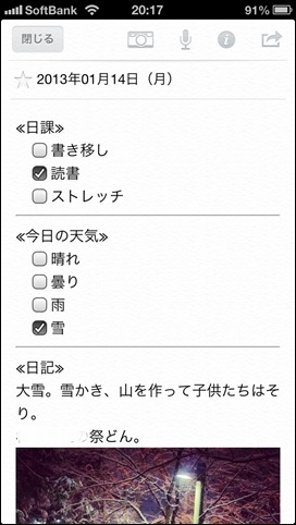 iPhoneのEvernoteアプリ