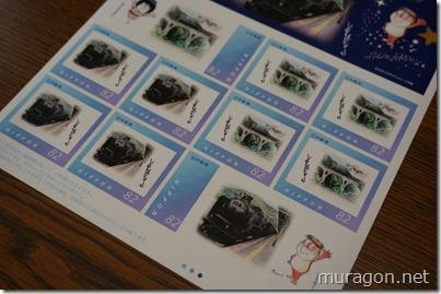 水木しげるのSLフレーム切手
