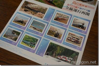 SL銀河と三陸鉄道フレーム切手
