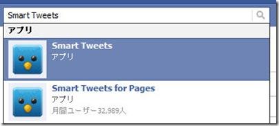 Smart Tweetsを検索