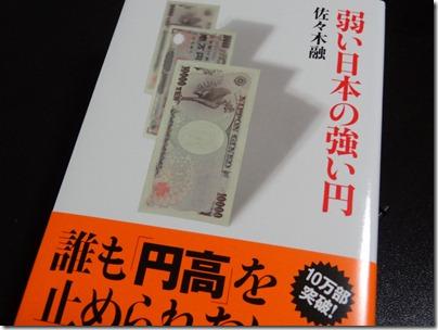 弱い日本の強い円