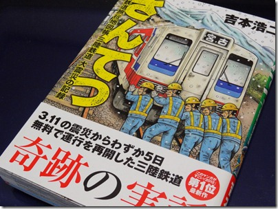 さんてつ: 日本鉄道旅行地図帳 三陸鉄道 大震災の記録