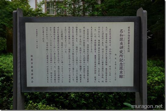 名和昆虫博物館、記念昆虫館、財団法人名和昆虫研究所