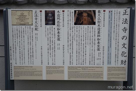 正法寺の文化財