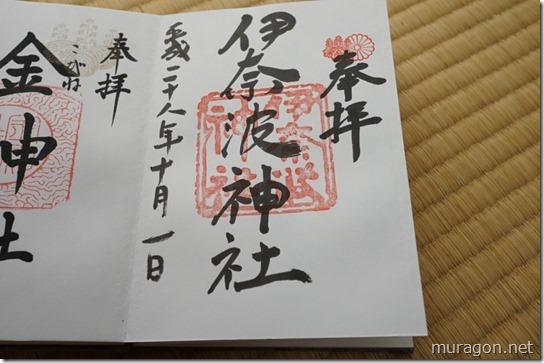 伊奈波神社御朱印
