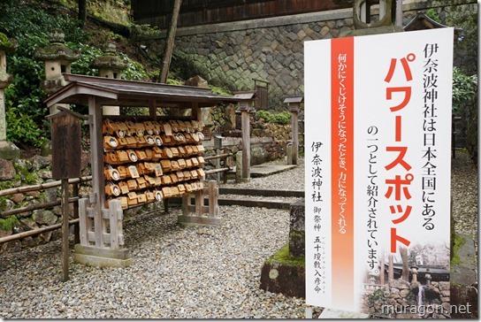 伊奈波神社パワースポット