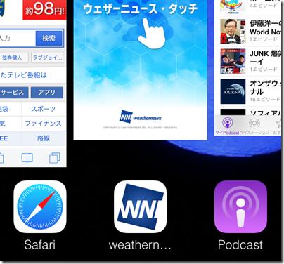 iPhone(iOS7)のマルチタスクを一括終了する方法