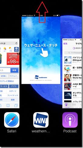 iPhone(iOS7)のマルチタスクを一気に早く消す方法、ただし3つまで...