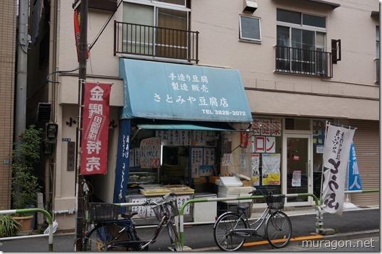 さとみや豆腐店