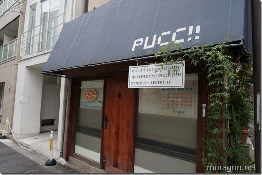 PUCii(プッチー)