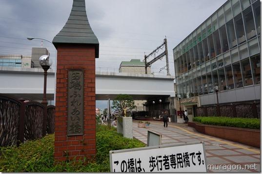 田端ふれあい橋(旧田端大橋)