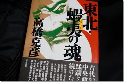 『東北・蝦夷の魂』(高橋克彦)