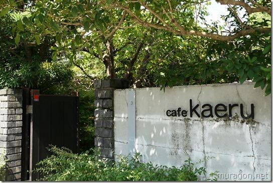 Cafe Kaeru(かえるカフェ)