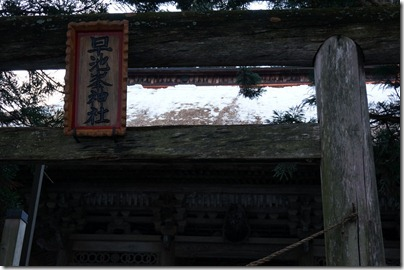早池峯神社