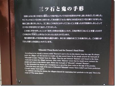 「三ツ石と鬼の手形」案内板