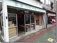 岩井つづら店