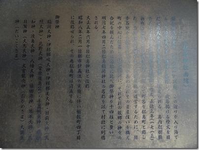松島神社由来