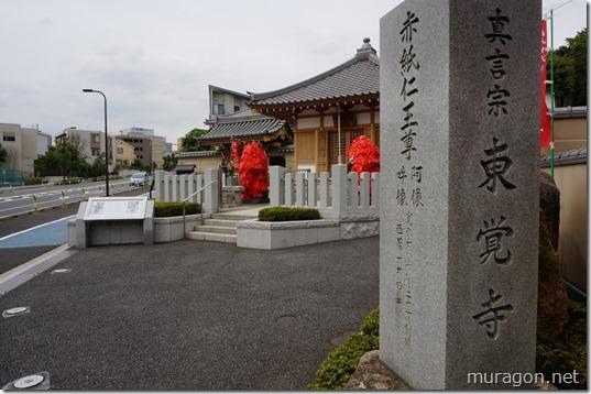 「赤紙仁王尊」(東覚寺)