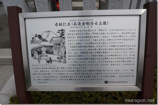 東京都北区指定有形民俗文化財 赤紙仁王(石造金剛力士立像)説明板