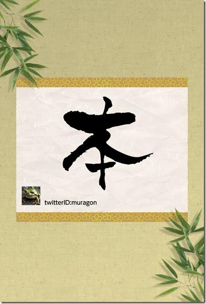 muragon_hitomoji_template