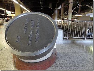 上野駅石川啄木歌碑
