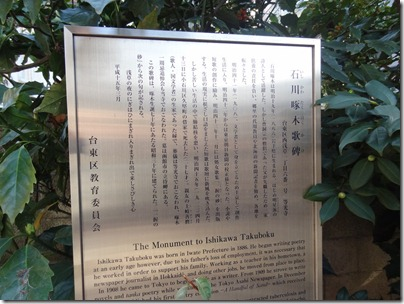 石川啄木歌碑案内板