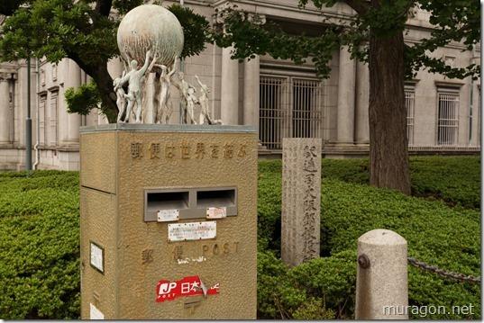 駅逓司(えきていし)大阪郵便役所跡