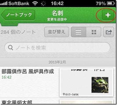 iPhoneのEvererアプリのノートブック