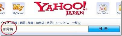 Yahoo!で検索
