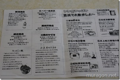 吉浜駅お散歩マップ