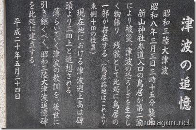 昭和三陸大津波記念碑