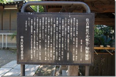 住吉神社の水盤舎・陶製扁額