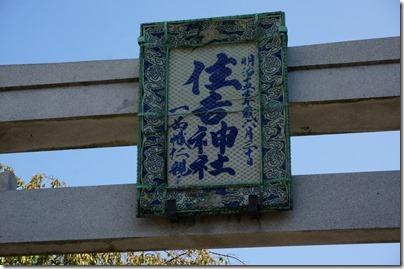 住吉神社 陶製扁額