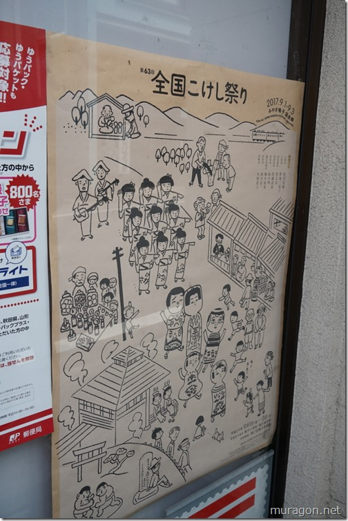 2017年の「全国こけし祭り」のポスター